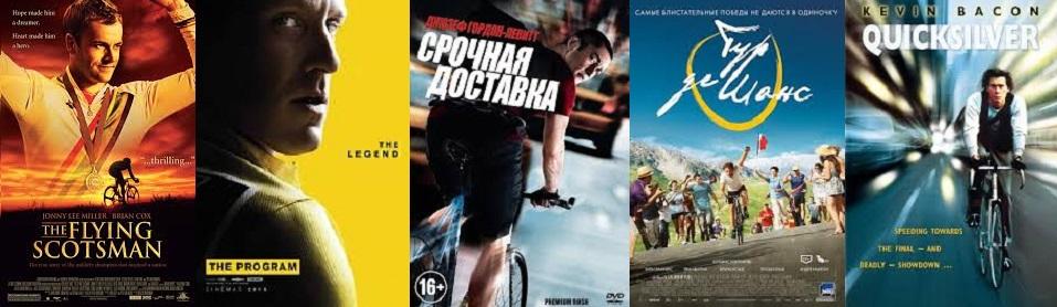 Фильмы о велосипедистах