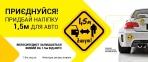 Светоотражающая защита VK наклейка на авто 1,5 м поваги 2